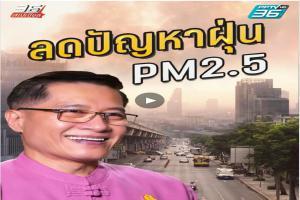 36 สเปเชียล เข้าใจฝุ่น PM2.5 มากขึ้นลดปัญหาได้มากขึ้น